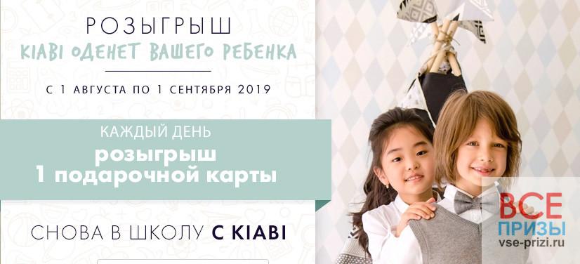 Розыгрыш Kiabi оденет ваших детей