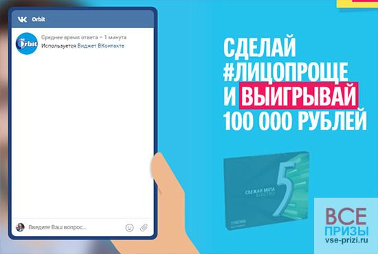 https://orbit.adme.ru/promo/
