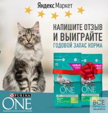 Выиграй годовой запас корма для кошек от Purina One Яндекс. Маркет