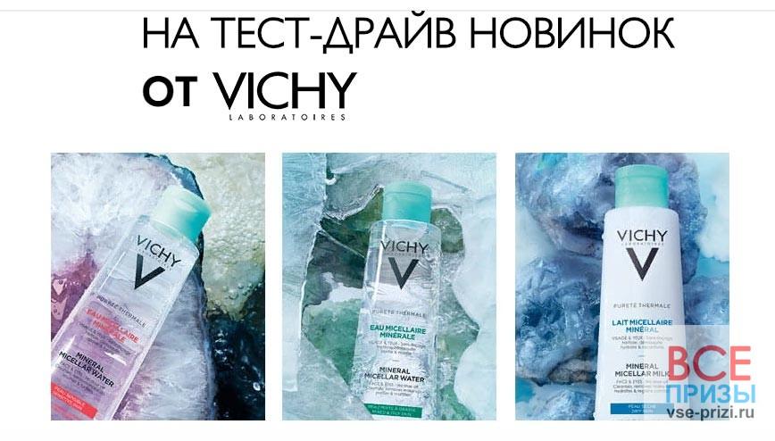 Тест-драйв новые мицеллярные средства Vichy