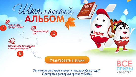 """Розыгрыш призов от Kinder - """"Школьный альбом"""""""