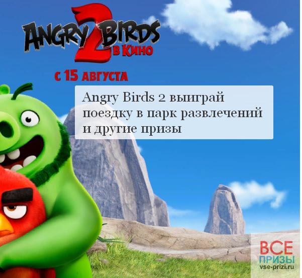 Angry Birds 2 выиграй поездку в парк развлечений и другие призы