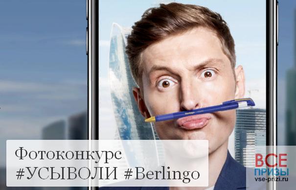 Фотоконкурс #УСЫВОЛИ #Berlingo