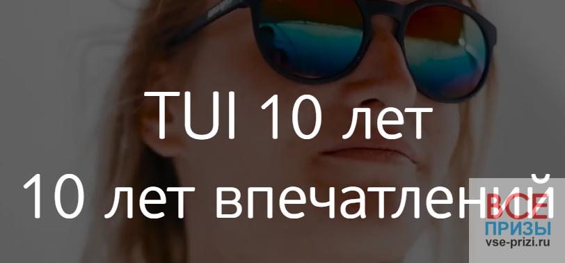 10 лет компании TUI для вас 10 тысяч призов!