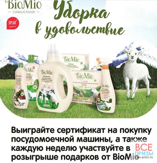 BioMio - Выиграйте сертификат на покупку посудомоечной машины