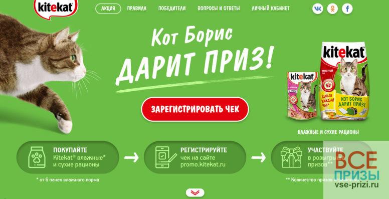 Акция Kitekat — «Кот Борис дарит приз»