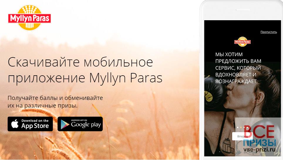 Приложение Myllyn Paras Получайте баллы и обменивайте их на различные призы