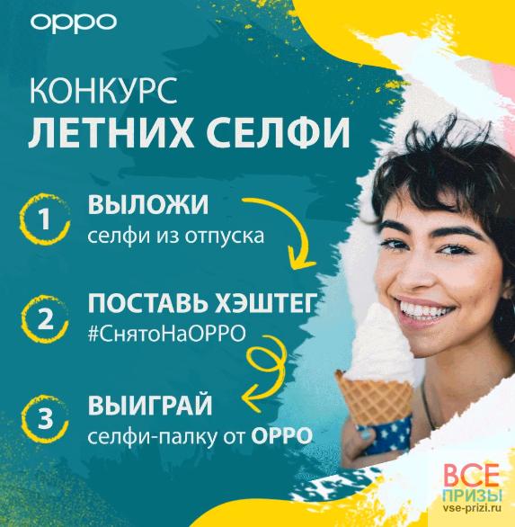 Oppo - Объявляем конкурс летних селфи!