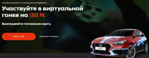 Hunday Участвуйте в виртуальной гонке на i30 N