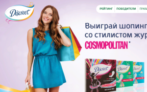 Discreet выиграй шопинг со стилистом журнала Cosmopolitan
