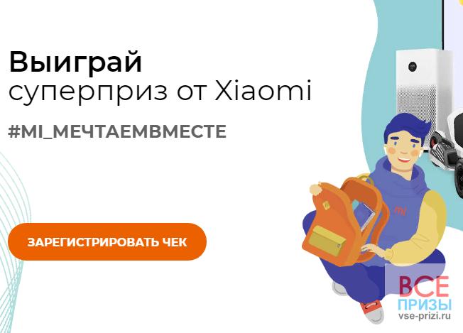 Выиграй суперприз от Xiaomi #MI_МЕЧТАЕМВМЕСТЕ
