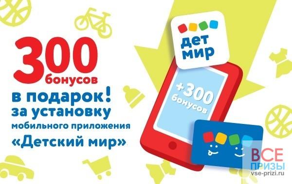 Детский мир - 300 бонусов за установку мобильного приложения