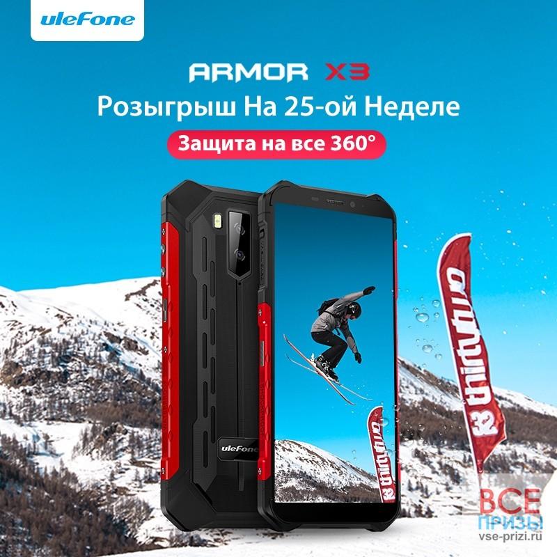 Дарим Ulefone Armor X3