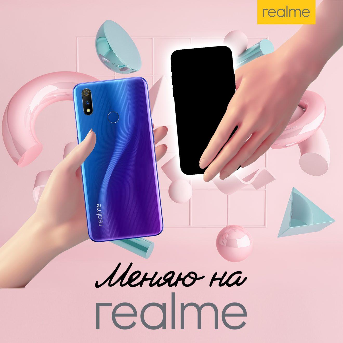 Поменять свой смартфон на новенький realme