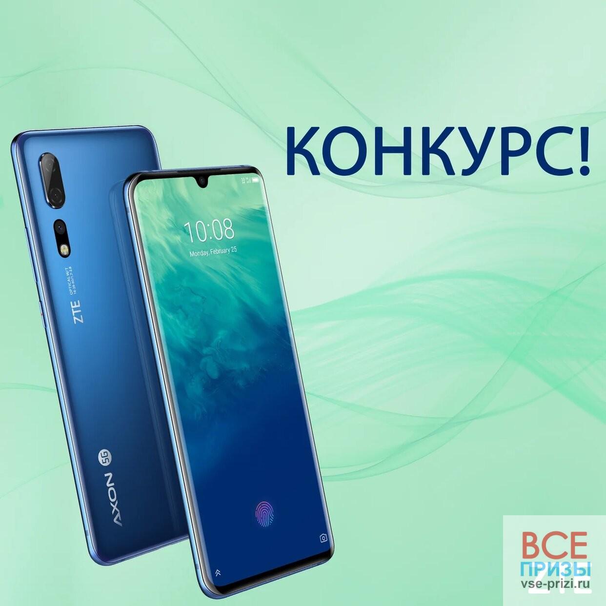 Выиграй главный смартфон ZTE 2019 года с изогнутым AMOLED-экраном