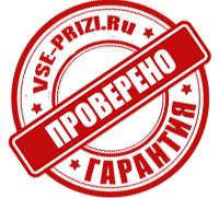 Знак качества vse-prizi.ru