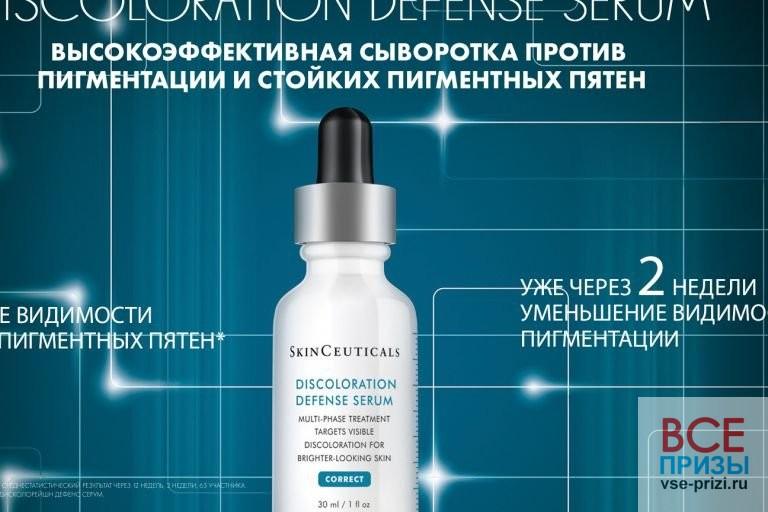 Тест-драйв новой сыворотки против пигментации Discoloration Defense от SkinCeuticals