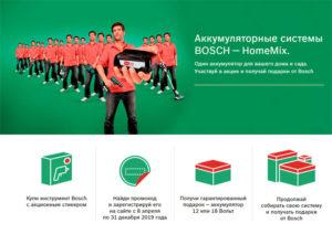 Участвуй в акции и получай подарки от Bosch.