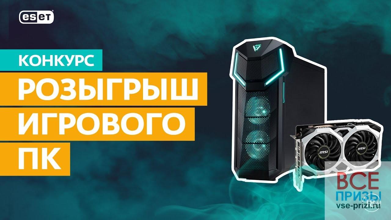 Розыгрыш ИГРОВОГО ПК
