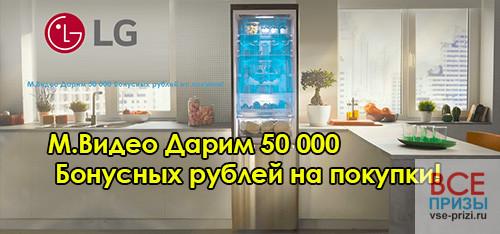 М.Видео Дарим 50 000 Бонусных рублей на покупки!