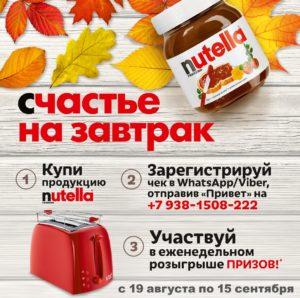 Акция Nutella - счастье на завтрак