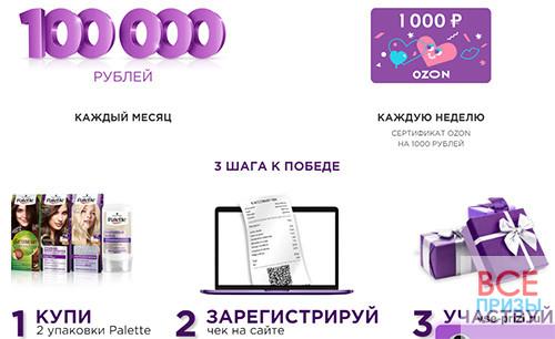 Акция Palette ВЫИГРАЙ 100 000 НА ШОПИНГ