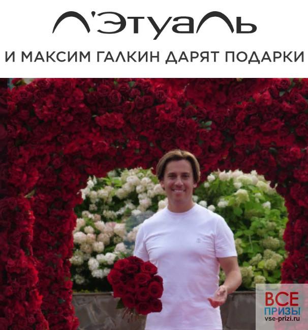 Лэтуаль и Максим Галкин дарят подарки