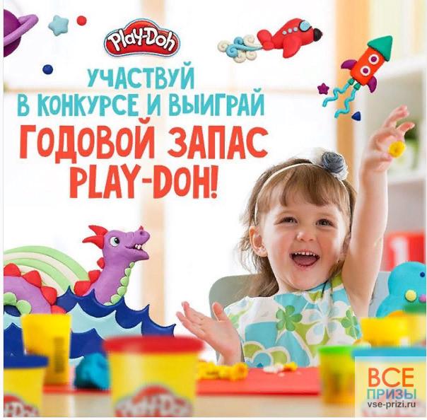 Акция Игра с Play-Doh - выиграй годовой запас Play-Doh