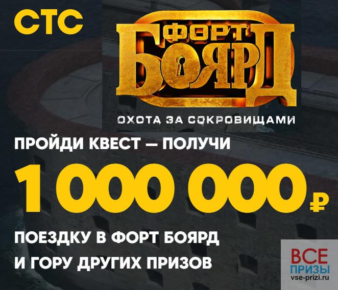 Форт Боярд конкурс - Пройди квест и получи 1 000 000 рублей