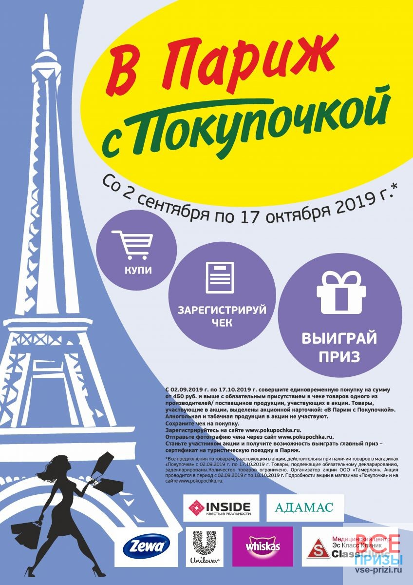 Акция В Париж с Покупочкой