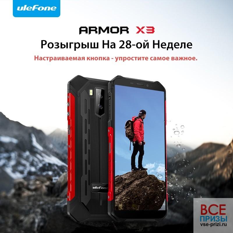 28-ой еженедельный розыгрыш 🎉 😃😃 Ulefone Armor X3