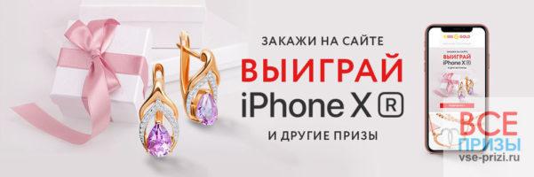 """Акция """"УЧАСТВУЙ В КОНКУРСЕ, ВЫИГРАЙ Apple iPhone XR И ДРУГИЕ ПРИЗЫ!"""