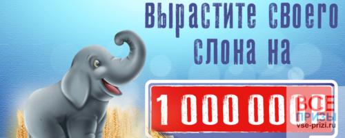 Участвуйте в розыгрышеежедневных, еженедельных и ежемесячных призов, а также получите возможностьВЫИГРАТЬ главный приз – 1 000 000 рублей!