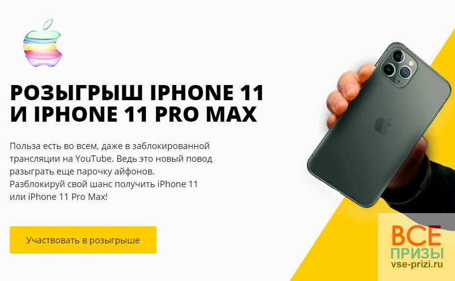 РОЗЫГРЫШ IPHONE 11 И IPHONE 11 PRO MAX