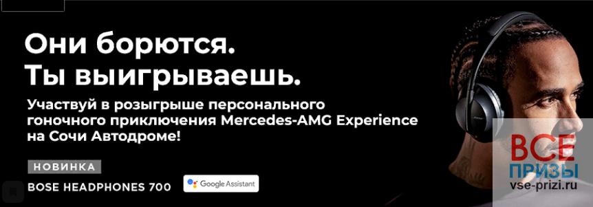 Получи шанс выиграть приключение Mercedes-AMG Experience сBose!