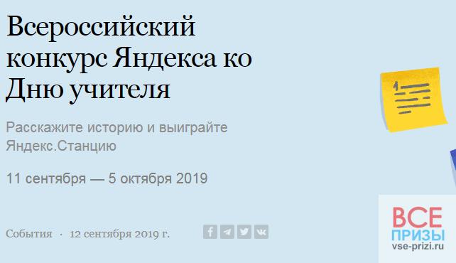 Всероссийский конкурс Яндекса ко Дню учителя