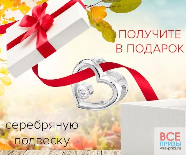 Получи в подарок серебряную подвеску от Karatov