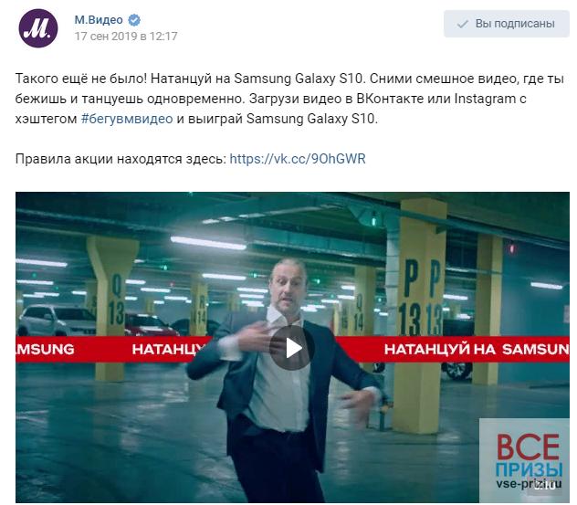 М.видео выиграй Samsung Galaxy S10