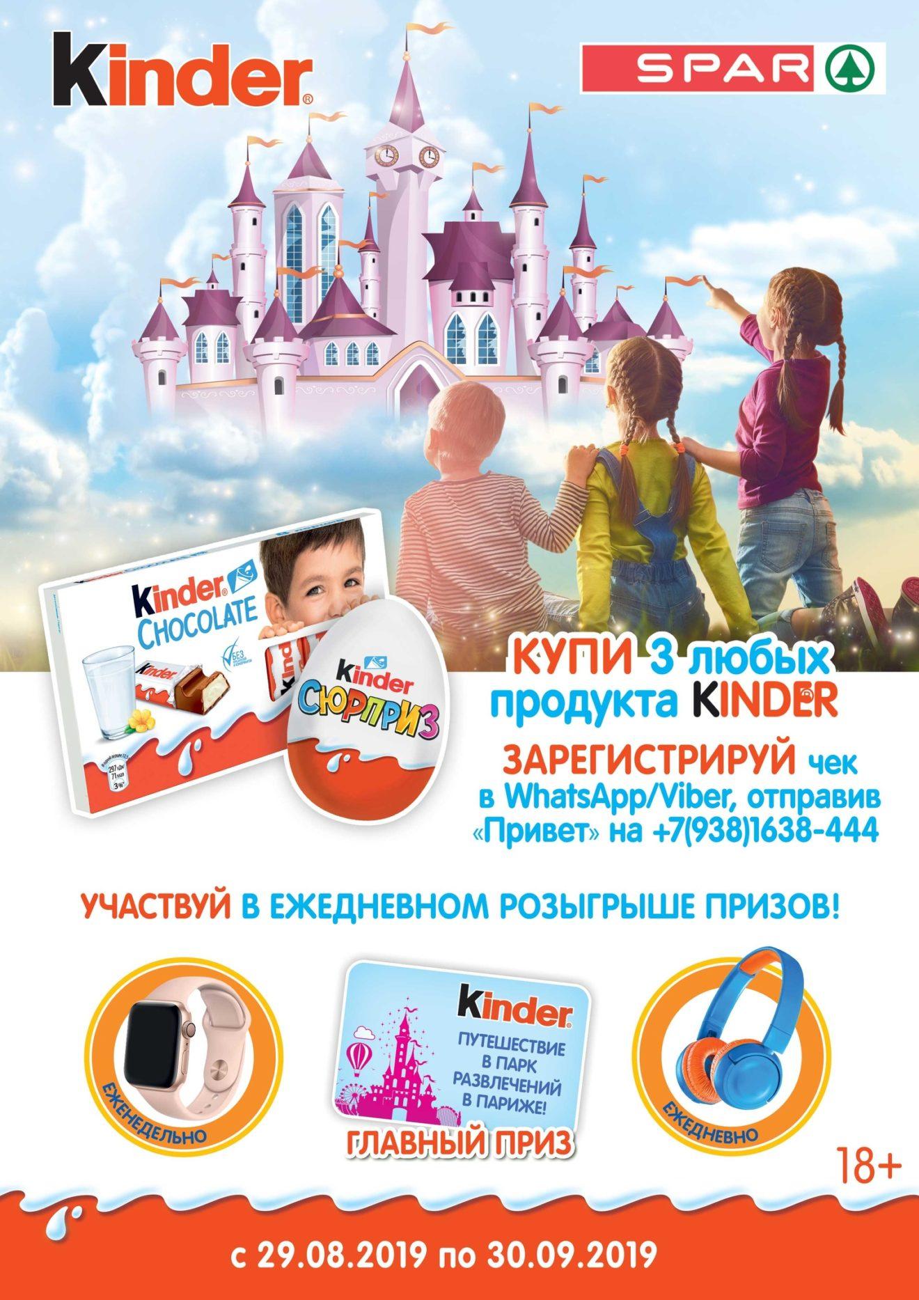 Торговая сеть SPAR и Kinder дарят подарки