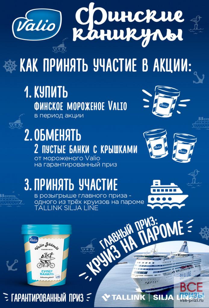 Valio угощает мороженым и приглашает на каникулы в Финляндию