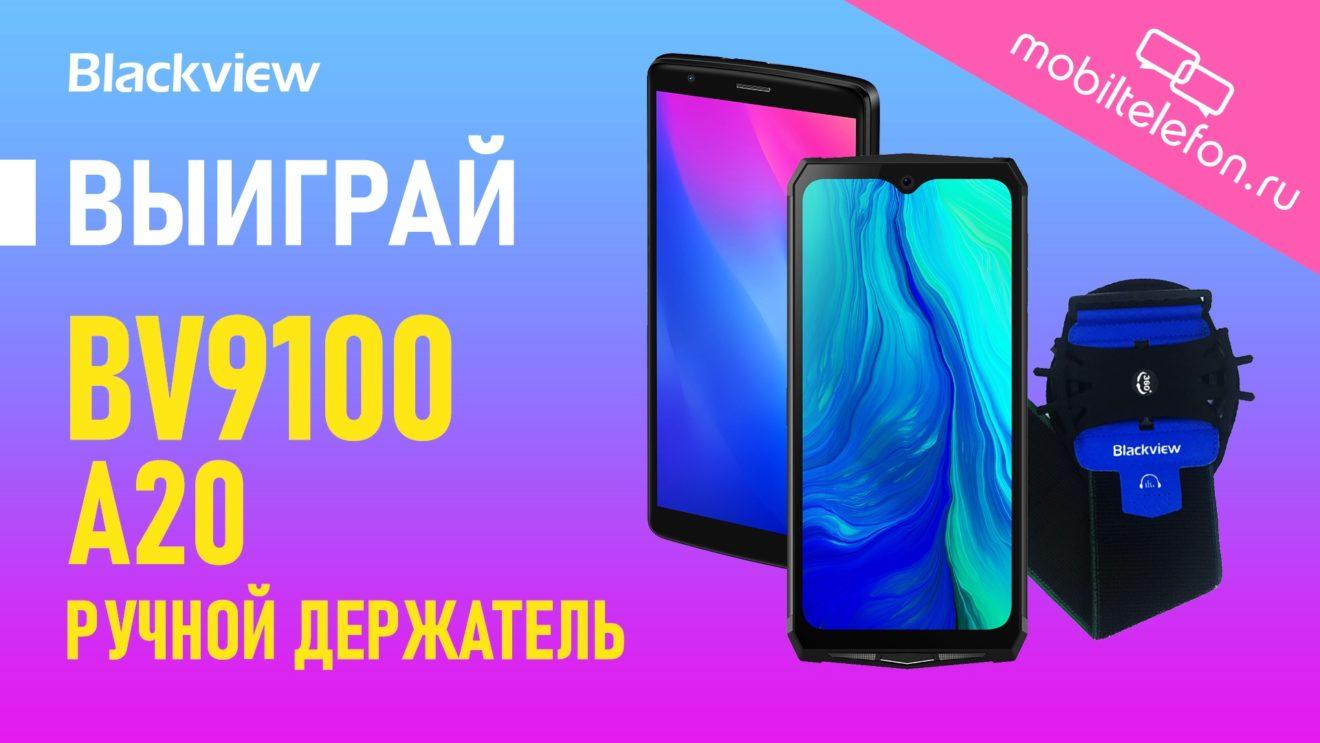 Mobiltelefon - РАЗЫГРЫВАЕМ ДВА СМАРТФОНА!