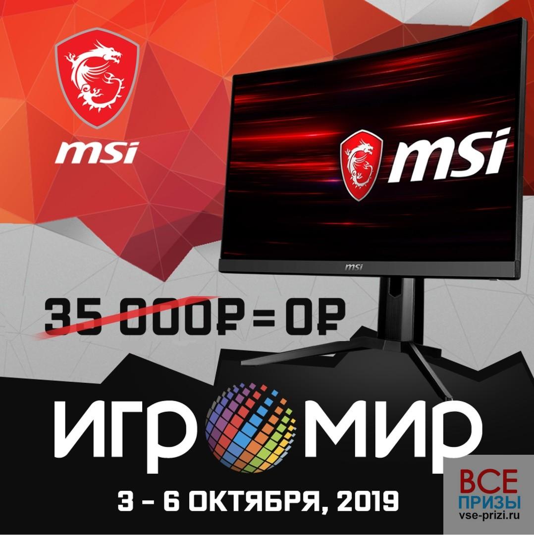 MSI Russia новенький игровой монитор за лайк