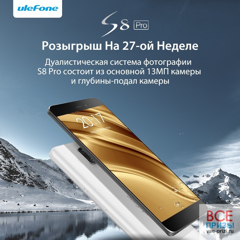 Акция - Дарим вам Ulefone S8 Pro
