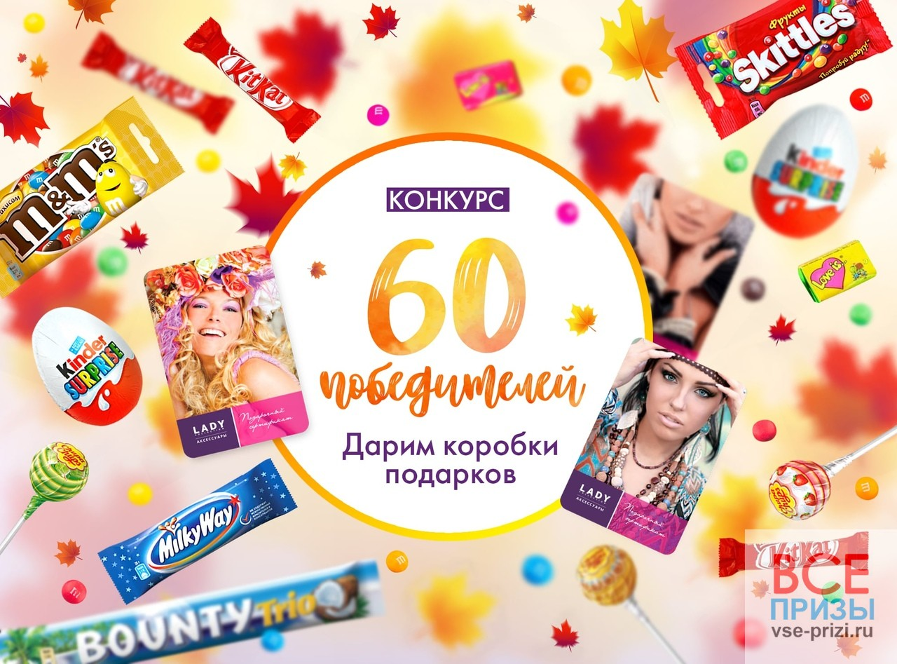 МЕГАКОНКУРС от Lady Collection😃 Итоги 1 октября!