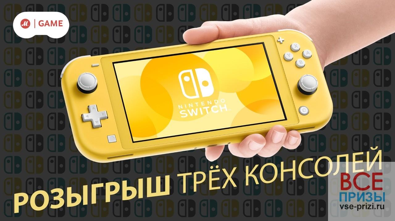 Nintendo Switch Lite розыгрыш трёх консолей в желтом цвете
