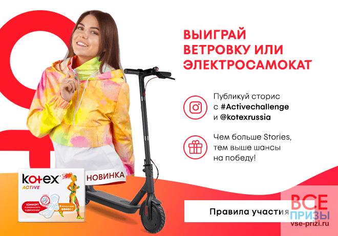 Акция Kotex Active Challenge