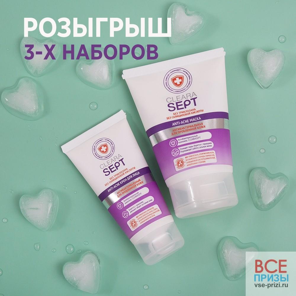 Акция Anti-Acne - выиграй anti-acne косметику для лица ClearaSept