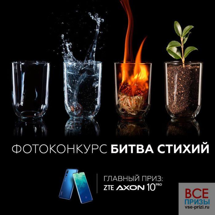 Акция БИТВА СТИХИЙ выиграй мощный флагманский смартфон ZTE Axon 10 Pro