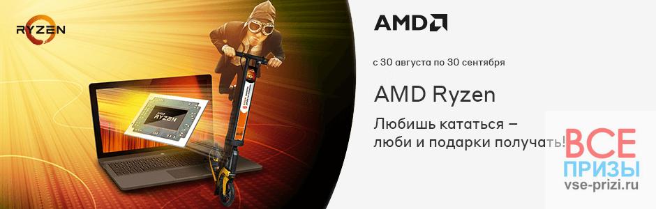 Пройди тест и выиграй один из крутых ноутбуков на базе процессора AMD Ryzen