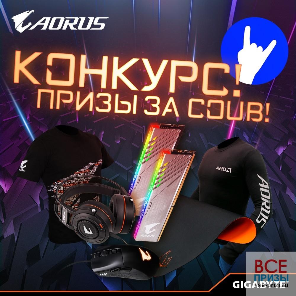Новый конкурс от AORUS